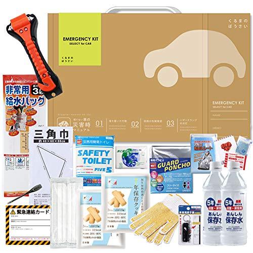 岸田産業 (クラシド) 防災セット 車載用 [ 17点 ] ハンマー付き ( 携帯トイレ 災害 渋滞対策 )10-450N