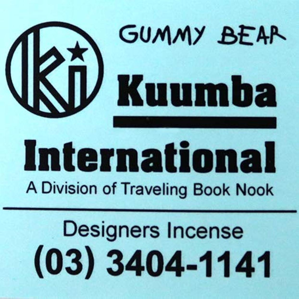 胚有害証明する(クンバ) KUUMBA『incense』(GUMMY BEAR) (GUMMY BEAR, Regular size)