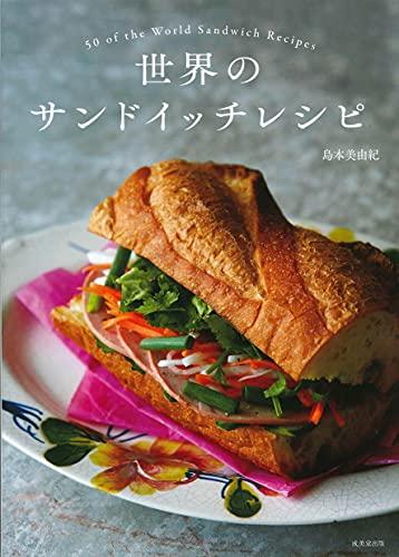 世界のサンドイッチレシピ