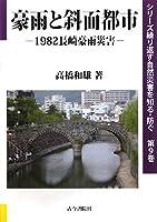 豪雨と斜面都市―1982長崎豪雨災害 (シリーズ繰り返す自然災害を知る・防ぐ)