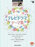 STAGEA・EL ポピュラー 7~6級 Vol.71 テレビ・ドラマ・テーマ集