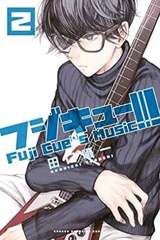 [田口囁一]のフジキュー!!! ~Fuji Cue's Music~(2) (週刊少年マガジンコミックス)
