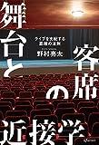 舞台と客席の近接学 ―ライブを支配する距離の法則