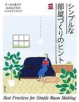 シンプルな部屋づくりのヒント―すっきり暮らすあの人たちのコツとアイディア (主婦の友実用No.1シリーズ)
