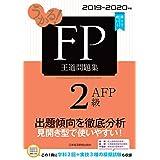 うかる! FP2級・AFP 王道問題集 2019-2020年版 (日本経済新聞出版)