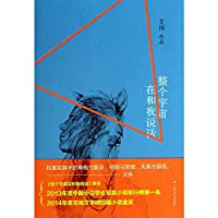 In talking to me the whole universe(Chinese Edition)