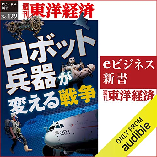 『ロボット兵器が変える戦争(週刊東洋経済eビジネス新書No.129)』のカバーアート