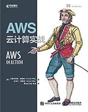 AWS云计算实战(异步图书)