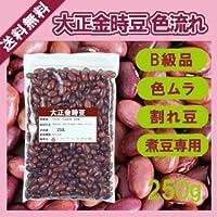大正金時豆《色流れ》(250g)