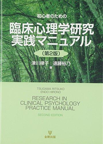 初心者のための臨床心理学研究実践マニュアルの詳細を見る