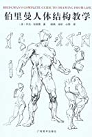 ブリッジマン人体構成教学 中国語版美術