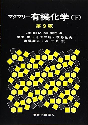 マクマリー有機化学(下)第9版