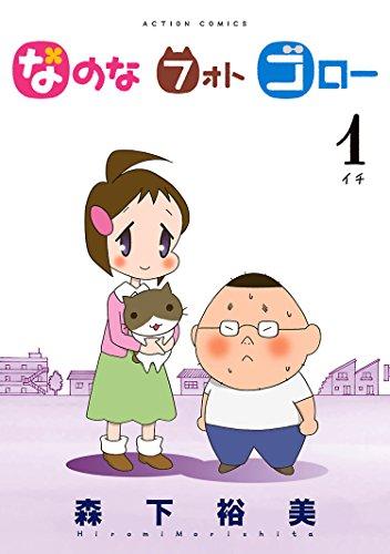 なのな フォト ゴロー : 1 (アクションコミックス)