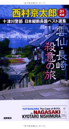 Unzen nagasaki satsui no tabi : nagasaki