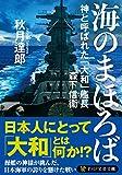 海のまほろば 神と呼ばれた「大和」艦長 森下信衛 (PHP文芸文庫)