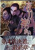 夜刀の神つかい 10 (バーズコミックス)