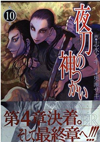 夜刀の神つかい 10 (バーズコミックス)の詳細を見る