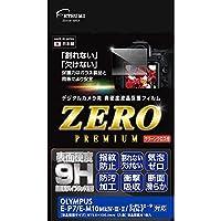 エツミ 液晶保護フィルム ガラス硬度の割れないシートZERO PREMIUM オリンパス E-P7 / E-M10 MkⅣ・Ⅲ・Ⅱ/ E-PL10 ・9 / PEN-F 対応 高硬度9H 日本製 VE-7591