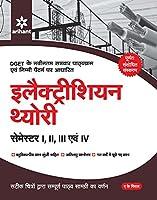 Electrician Theory Semester (I-IV)