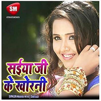 Saiya Ji Ke Khorni (Bhojpuri Song)