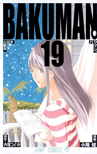 バクマン。 19 (ジャンプコミックス)
