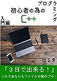 プログラミング初心者の為のC++入門編: 経験ゼロでもすぐできる!初心者の為だけの入門書!