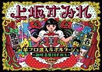 革ブロ潜入ルポルタージュ-趣味者集団を追え-(DVD)