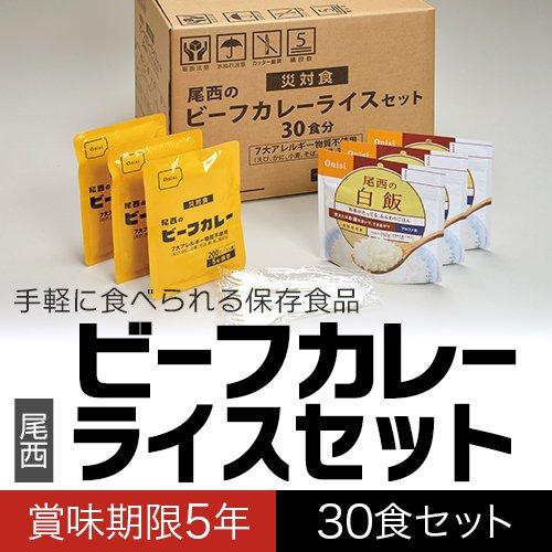 ビーフカレーライス 30食セット 尾西食品 アルファ米 尾西 7大アレルギー物質不使用 (カレールー&白飯セット)