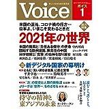 Voice 2021年1月号