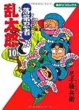 落第忍者乱太郎 10 (あさひコミックス)