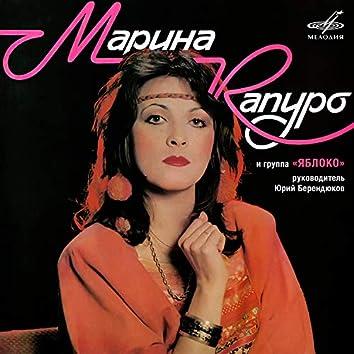 """Марина Капуро и группа """"Яблоко"""""""