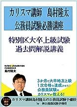 特別区 教養・専門過去問+解説冊子(H21~令和元年)
