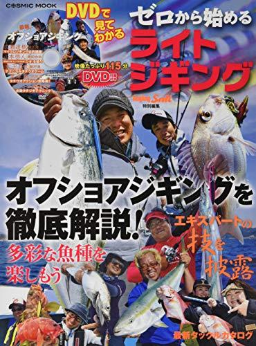 DVDで見てわかる ゼロから始めるライトジギング (COSMIC MOOK SALT WATER LURE FISHING)