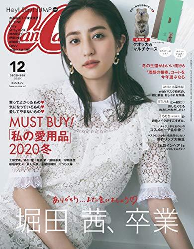 CanCam(キャンキャン) 2020年 12 月号 [雑誌]