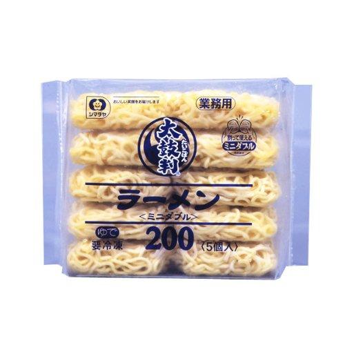 シマダヤ 太鼓判ラーメン200(ミニダブル) 200g 5食 8個セット 冷凍