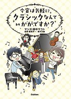 [田中 マコト, 飯尾 洋一, 鈴木 文雄]の今宵は気軽に クラシックなんていかがですか?
