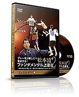 バスケットボール 教材 DVD プレーを分解して指導する!松本流ファンダメンタル練習法2 ~戦術の前に取り組むべき、選手の状況判断を養うための6つのステップ~ Disc9「スペーシング編」