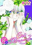 Get Ready?[1話売り] story15-1 (花とゆめコミックススペシャル)
