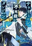 サラリーマンの不死戯なダンジョン(1) (ガンガンコミックス UP!)