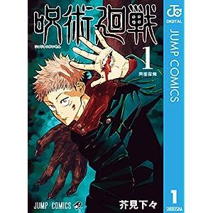 """呪術廻戦 1 (ジャンプコミックスDIGITAL)"""" class=""""object-fit"""""""
