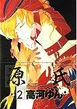 源氏 (2) (ウィングス・コミックス)