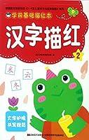 汉字描红(2)/学前基础描红本