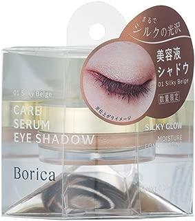Borica 美容液ケアアイシャドウ<シルキーグロウ01(01 Silky Beige)>
