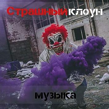 Страшный клоун музыка: Звук сломанный карильон, темная и страшная музыка для хэллоуина