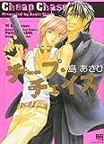 チープ・チェイス (ミリオンコミックス89)