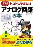 トコトンやさしいアナログ回路の本 (今日からモノ知りシリーズ)