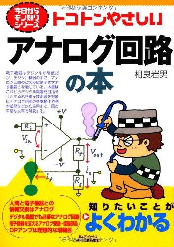 トコトンやさしいアナログ回路の本 (今日からモノ知りシリーズ)の詳細を見る