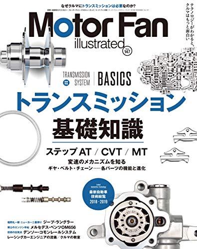 MOTOR FAN illustrated - モーターファンイラストレーテッド - Vol.147 (モーターファン別冊)