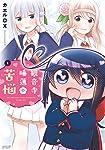 観音寺睡蓮の苦悩 (1) (まんがタイムKR フォワードコミックス)