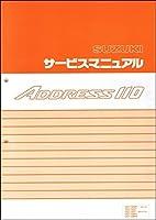 スズキ アドレス110/Address110/UG110(CF11A/BD-CF11A) サービスマニュアル/整備書 S0040-21480